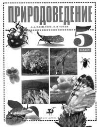 К учебнику природоведение 5 й класс